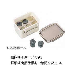 (まとめ)レンズ防湿ケース【×3セット】の詳細を見る