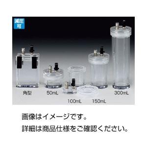 (まとめ)小型真空容器丸型100ml【×3セット】の詳細を見る