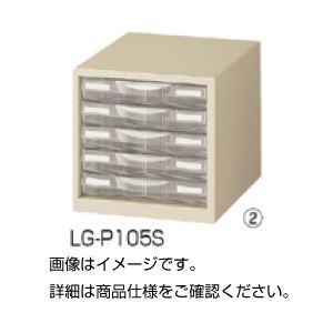 整理ケース LG-P105Sの詳細を見る