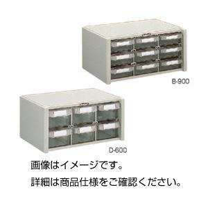(まとめ)マスターボックス D-600【×3セット】の詳細を見る