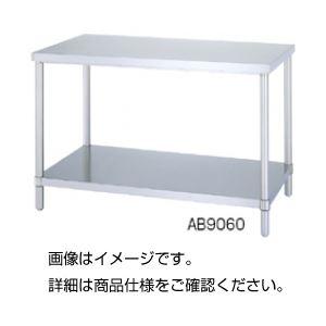 ステンレス作業台 AB9060の詳細を見る