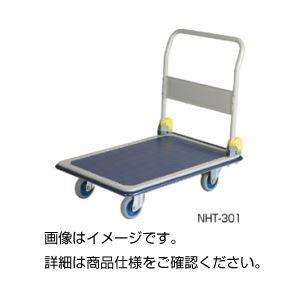 (まとめ)ハンドトラック NHT-101【×3セット】の詳細を見る