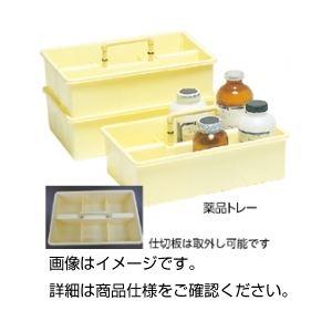 (まとめ)薬品トレー【×5セット】の詳細を見る