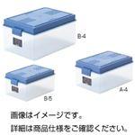 (まとめ)ベストボックス B-5【×5セット】