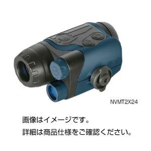 暗視スコープ NVMT2X24の詳細を見る