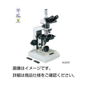 偏光顕微鏡 ML9200の詳細を見る