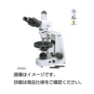 偏光顕微鏡 MT9300の詳細を見る