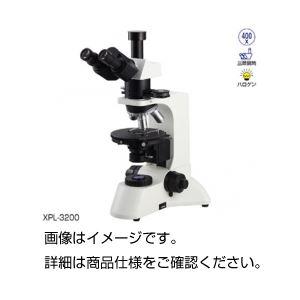 偏光顕微鏡 XPL-3200の詳細を見る