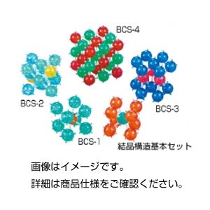 (まとめ)結晶構造基本セットI(モル・タロウ)BCS-1【×20セット】の詳細を見る