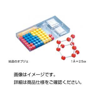 (まとめ)HGS結晶構造模型 結晶のオブジェ【×10セット】の詳細を見る