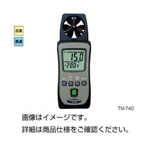 ポケット風速計 TM-740の詳細を見る