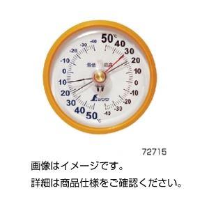(まとめ)最高最低温度計 72715【×3セット】の詳細を見る