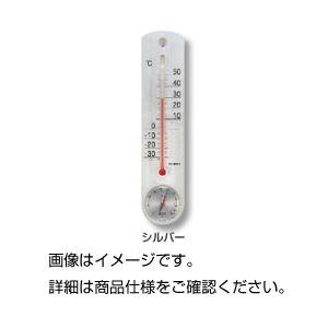 (まとめ)温湿度計 シルバー【×5セット】の詳細を見る