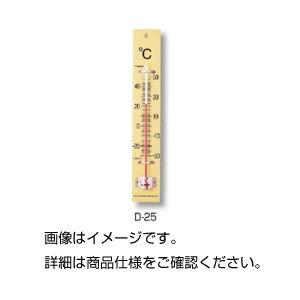 (まとめ)室内用温度計 D-2525cm【×10セット】の詳細を見る