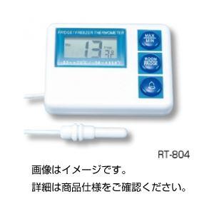 (まとめ)冷蔵庫用デジタル電子温度計 マグネット付き RT-804【×3セット】の詳細を見る