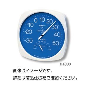 丸型温湿度計TH-300の詳細を見る