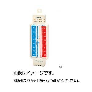 (まとめ)最高最低温度計 SH【×3セット】の詳細を見る