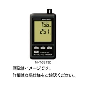 デジタル温湿度計 MHT-381SDの詳細を見る