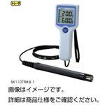 デジタル温湿度計 SK110TRHII-2