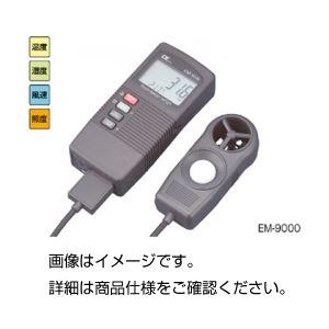 環境メーター EM-9000の詳細を見る
