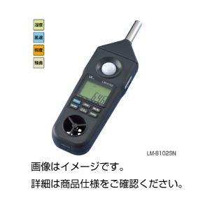 環境メーター LM-8102SNの詳細を見る