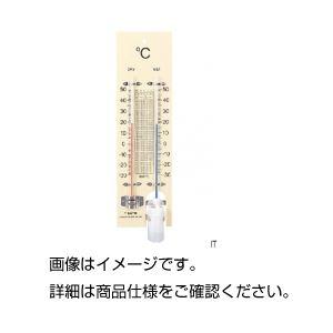 (まとめ)乾湿計 IT【×5セット】の詳細を見る