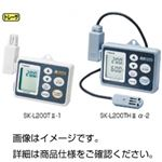 記憶計(データロガー)SK-L200TII-2