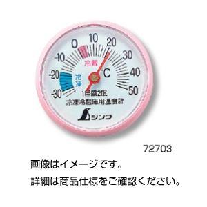 (まとめ)冷蔵庫用/冷凍庫用 アナログ温度計 72703【×10セット】の詳細を見る