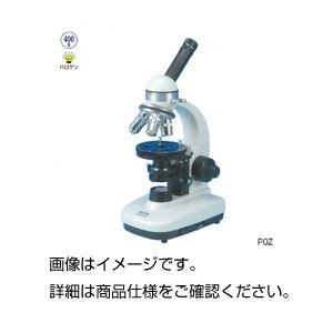 鉱物顕微鏡 POZの詳細を見る