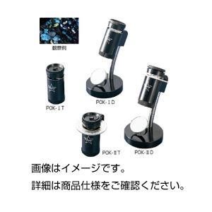 (まとめ)偏光装置付拡大鏡(ポラスター) POK-IT【×3セット】の詳細を見る