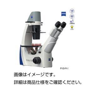 ルーチン倒立型 位相差顕微鏡 PVP-Ph1の詳細を見る