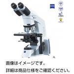 カールツァイス生物顕微鏡 ALB-N2Kの画像
