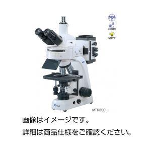 蛍光顕微鏡 MT6200の詳細を見る