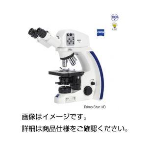 ツァイス生物顕微鏡 Primo Star HDの詳細を見る