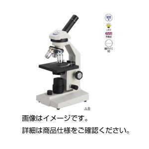 ケニス顕微鏡 格納箱なしJLB-600M-CNの詳細を見る