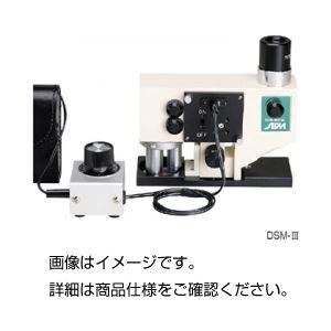 携帯用金属顕微鏡 DSM-IIIの詳細を見る