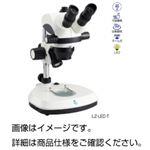 ケニスズーム式実体顕微鏡LZ-LED-B
