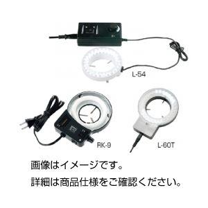 (まとめ)顕微鏡リングライト RK-10【×3セット】の詳細を見る