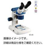 ケニスズーム式双眼実体顕微鏡 SZ-LED