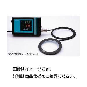 マイクロウォームプレートMPF-10-O