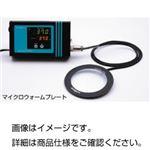 マイクロウォームプレートMPF-10HF-N