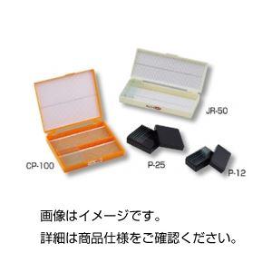 (まとめ)プレパラート貯蔵箱 CP-100(橙)【×10セット】の詳細を見る