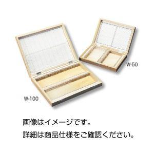 (まとめ)プレパラートボックス W-50【×10セット】の詳細を見る