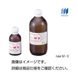 (まとめ)標本用封入剤newM・X(100ml)【×30セット】の詳細を見る