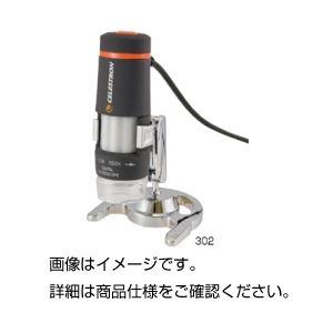 ハンディUSB顕微鏡302の詳細を見る