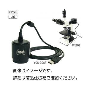 USBカメラ YCU-300Fの詳細を見る