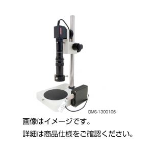デジタルマイクロスコープDMS-1300106の詳細を見る