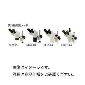 システム実体顕微鏡 ヘッド DSZ-44の詳細を見る