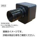 USB2.0カメラ 500MI-WOM