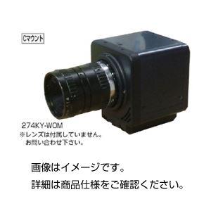 USB2.0カメラ 285CX-WOMの詳細を見る